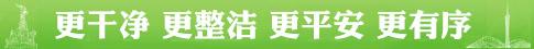 广州重点建设项目巡礼