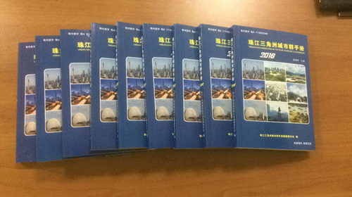 《广州年鉴2016》正式出版发行