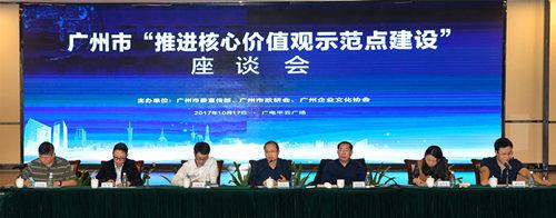 """广州市""""推进核心价值观示范点建设""""座谈会"""