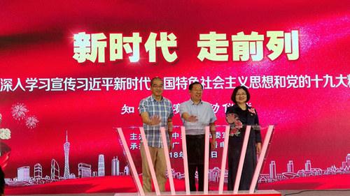 广州举办深入学习宣传习近平新时代中国特色社会主义思想和党的十九大精神知识竞赛