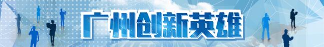 广州创新英雄