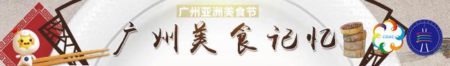 广州美食记忆