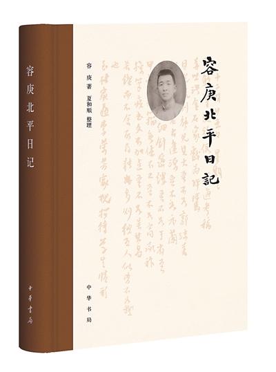 《容庚北平日记》