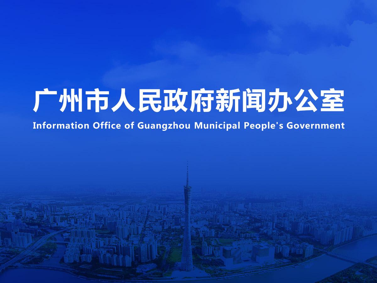 直播|2021年广州国际电子及电器博览会新闻发布会